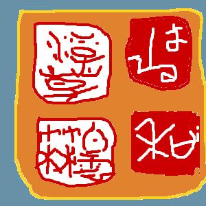 Cocolog_oekaki_2014_12_10_22_48