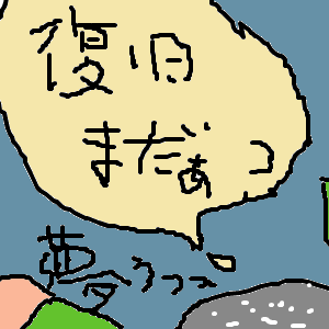 Cocolog_oekaki_2016_06_27_13_48